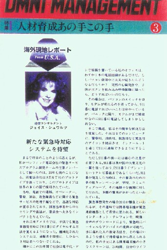 Magazine Article About Japan